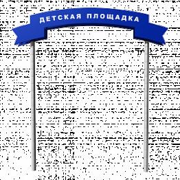 Арка для детской площадки 12.00